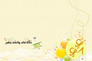 ____happy_eid_____by_a_style